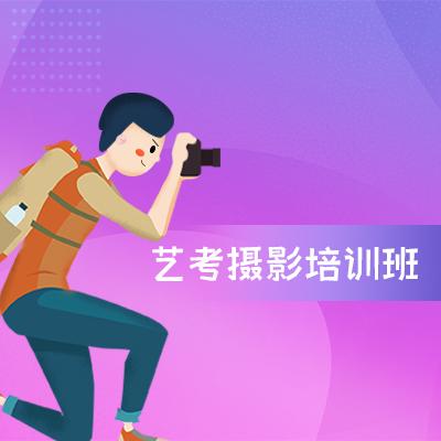 长沙艺考摄影培训班去哪学