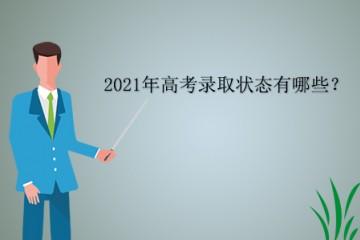 2021年高考录取状态有哪些?