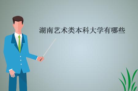 湖南艺术类本科大学有哪些-www.niuqiuyi.com