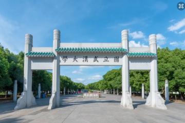 2021年武汉大学艺术类招生简章