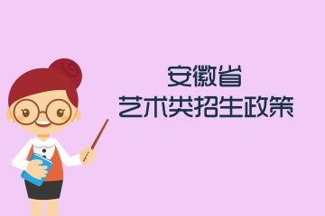 安徽省2021年普通高校艺术类招生办法