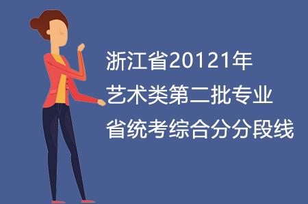 浙江省20121年艺术类第二批专业省统考综合分分段线