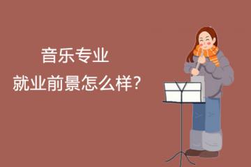 音乐专业就业前景怎么样?