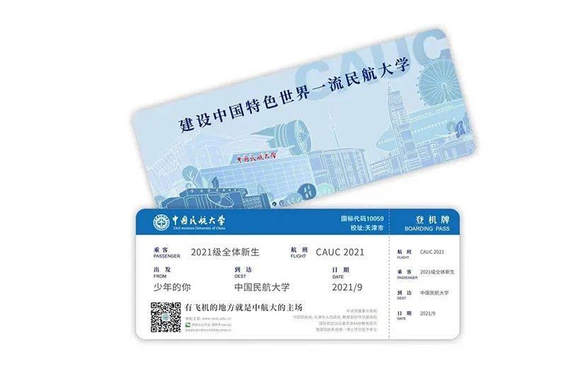 虚拟登机牌与定制版邮票