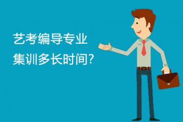艺考编导专业集训多长时间?