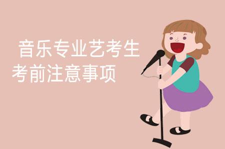 音乐专业艺考生考前注意事项有哪些