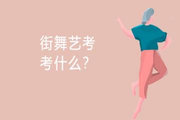 街舞艺考考什么?