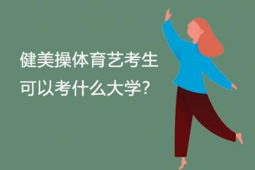 健美操体育艺考生可以考什么大学?