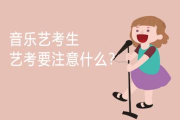 音乐艺考生艺考要注意什么?