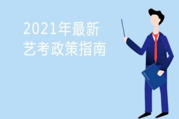 2021年最新艺考政策指南及新规定