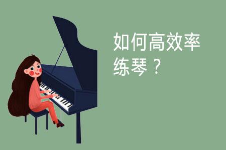艺考生如何高效率练琴