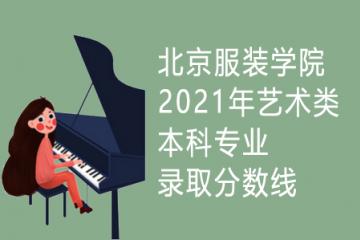 2021年北京服装学院艺术类本科专业录取分数线