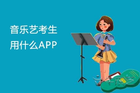音乐艺考生用什么app