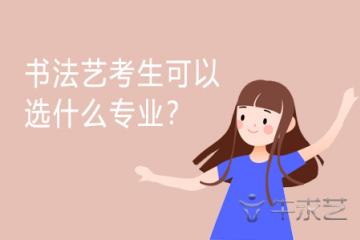 书法艺考生可以选什么专业?
