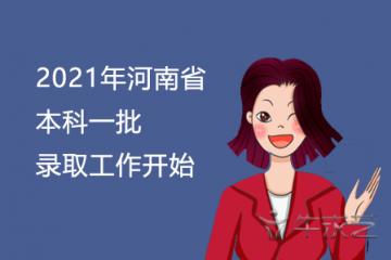 2021年河南省本科一批录取工作开始
