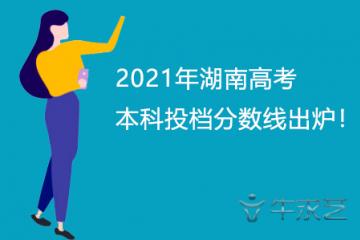 2021年湖南高考本科投档分数线出炉!