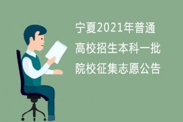 热点:宁夏2021年普通高校招生本科一批院校征集志愿公告