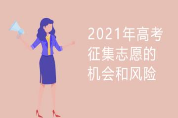 2021年高考征集志愿的机会和风险