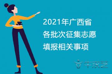 2021年广西省各批次征集志愿填报相关事项