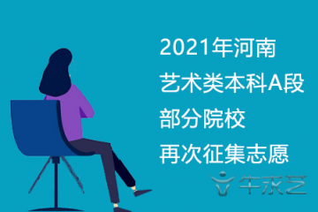 2021年河南艺术类本科A段部分院校再次征集志愿