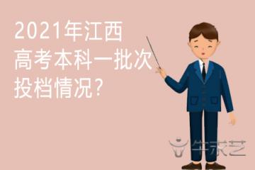 2021年江西高考本科一批次投档情况