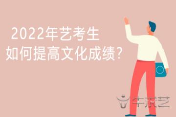 2022年艺考生如何提高文化成绩?