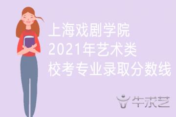 最新更新!上海戏剧学院2021年艺术类校考专业录取分数线