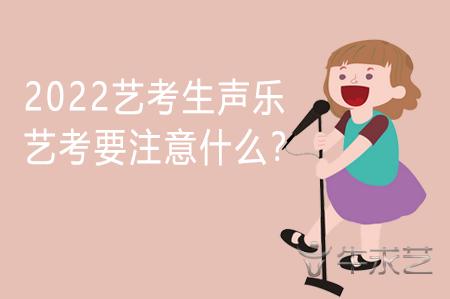 2022艺考生声乐艺考要注意什么?
