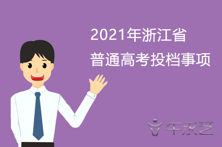 2021年浙江省普通高考投档事项