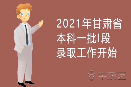 新鲜!2021年甘肃省本科一批I段录取工作开始