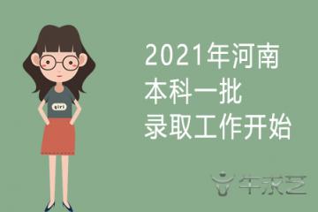 河南2021年本科一批录取工作正式开始
