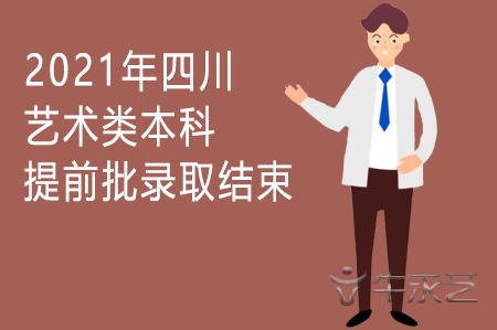 2021年四川艺术类本科提前批录取结束