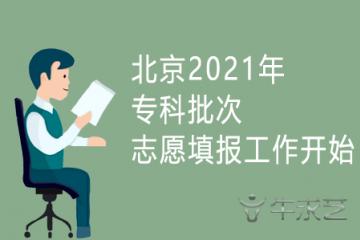 北京2021年专科批次志愿填报工作开始