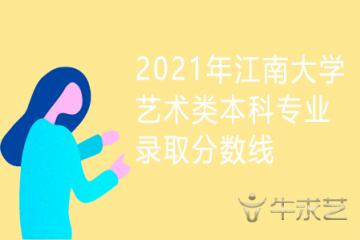 2021年江南大学艺术类本科专业录取分数线