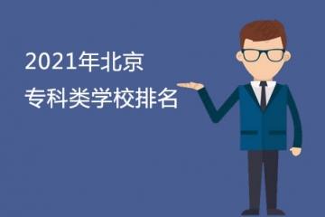 2021年北京专科类学校排名