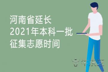 速看!河南省延长2021年本科一批征集志愿时间