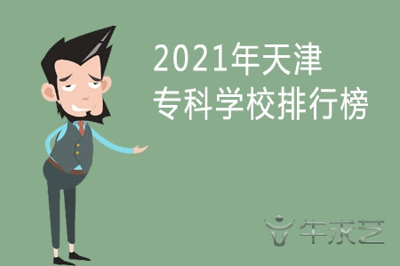 2021年天津专科学校排行榜