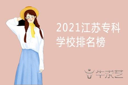 2021江苏专科学校排名榜 江苏公办大专排名