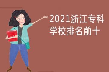 2021浙江专科学校排名前十 浙江大专院校排名榜