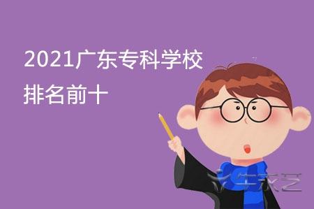 广东专科学校排名前十 广东大专院校排名榜