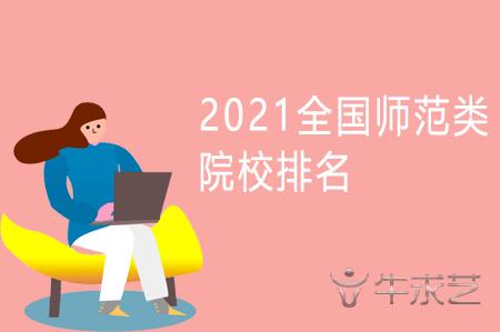 2021年全国师范类院校最新排名