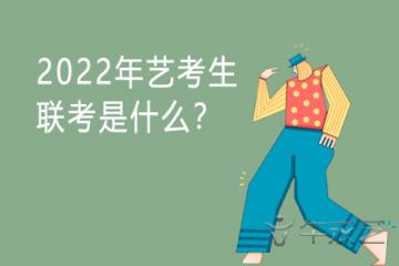 2022年艺考生联考是什么?