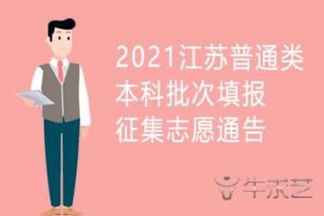最新!2021江苏普通类本科批次填报征集志愿通告