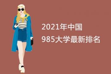 2021年中国985大学最新排名 这三所排名上升