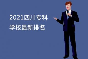 2021四川专科学校最新排名 四川大专院校排行榜