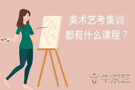 美术艺考集训都有什么课程