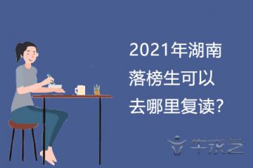 2021年湖南落榜生可以去哪里复读