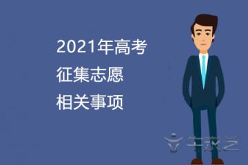 2021年高考征集志愿相关事项