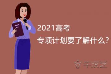 2021高考专项计划要了解什么?