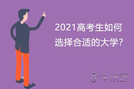 2021高考生如何选择合适的大学?